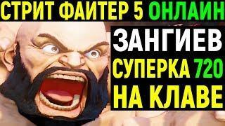 ЗАНГИЕВ ТАЩИТ ОНЛАЙН - Street Fighter V Zangief Online Ranked / Street Fighter 5 / Стрит Файтер 5