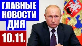 Главные новости дня в России, Москве и мире. Новости сегодня. Коронавирус в России последние новости