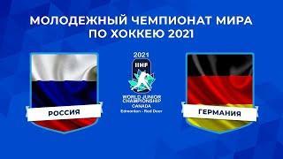 МЧМ - 2021 по хоккею. Молодежный чемпионат мира. Сборная России сыграет в 1/4 со сборной Германии.