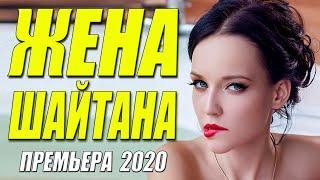 Лесная премьера 2020 - ЖЕНА ШАЙТАНА - Русские мелодрамы 2020 новинки HD 1080P