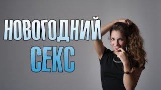 ПРЕМЬЕРА! - «НОВОГОДНИЙ СЕКС» Русские мелодрамы 2017