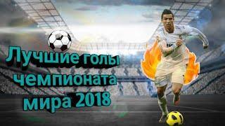 Топ 10 моих лучших голов чемпионата мира 2018