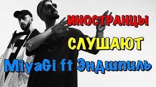 ИХ МНЕНИЕ - Иностранцы слушают MiyaGi [Λ S Λ T Λ ] ft Эндшпиль - Санавабич. Реакция на клип.