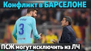 Конфликт в Барселоне, монстр Роналду, ПСЖ могут исключить из Лиги чемпионов, матчи Ла Лиги в России?