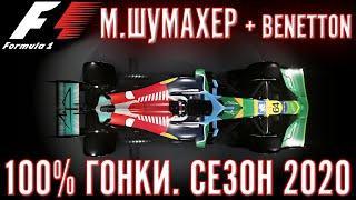 F1 2020 старт карьеры 100% гонки. Возвращаем легенду М.Шумахер в Benetton. #1 ГП Австралии