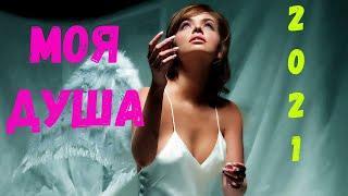 Смотреть фильм 2021- Моя душа. Русские мелодрамы 2021 новинки HD 1080P