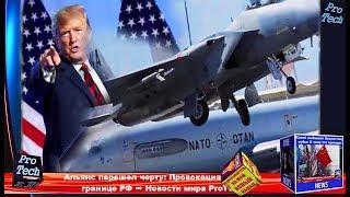 Альянс перешел черту: Провокация НАТО на границе РФ ➨ Новости мира ProTech