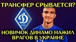 Трансфер в Динамо Киев срывается или как обиделись патриоты / Новости футбола сегодня
