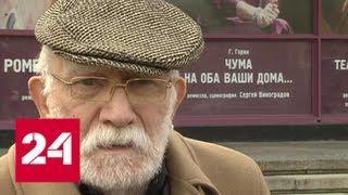 Любовь моя, печаль моя: грустная история Армена Джигарханяна - Россия 24