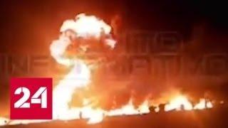 Пожар на топливопроводе в Мексике: 20 погибших, десятки пострадавших - Россия 24