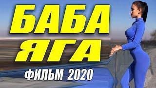 """Фильм околдовал всех зрителей! """"БАБА ЯГА"""" Русские мелодрамы 2020, новинки HD 1080P"""