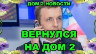Дом 2 Новости. Илья Яббаров вернулся на Дом 2. Последние новости #СвежачокизДома2