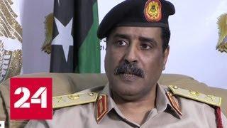 Хафтар стал надеждой для тех, кто хочет жить в светской Ливии - Россия 24