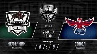 «Нефтяник» Альметьевск - «Сокол» Красноярск. 1/4 финала. Игра #1