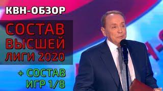 Состав Высшей Лиги КВН 2020 + Состав игр 1-8