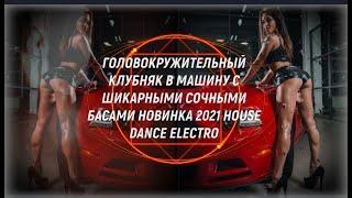 Клубная Новинка 2021 Новый Мощный клубняк в машину  2021 House dance electro, Car Music   2021