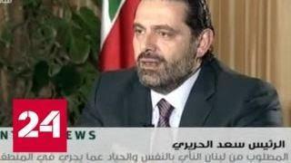 Объявивший об отставке экс-премьер Ливана прибыл из Эр-Рияда в Париж - Россия 24