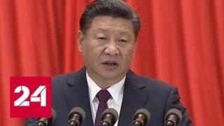 Си Цзиньпин: в военной сфере Китай догонит и обгонит США - Россия 24