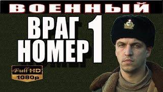 """Военные фильмы 2017 """"Враг номер один"""", новинки, военные сериалы, боевики"""