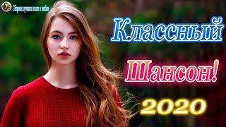 Новинки Шансона Май 2020.Сборник песни шансона Классный Для Настроения!