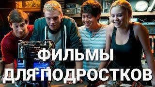 10 лучших фильмов для подростков про школу и любовь