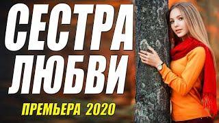 Самый лучший в мире фильм 2020 - СЕСТРА ЛЮБВИ - Русские мелодрамы 2020 новинки HD 1080P