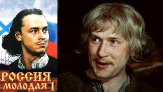 Россия молодая - Серия  1 (1981)