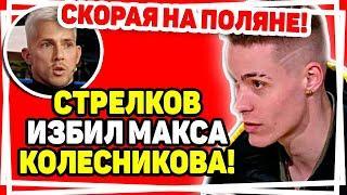 Стрелков избил Колесникова! Максим в больнице. ДОМ 2 НОВОСТИ Раньше Эфира (19.11.2020).