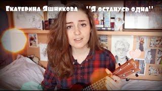 """Екатерина Яшникова- """"Я останусь одна"""""""