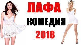КОМЕДИЯ 2018! СУПЕР ФИЛЬМ 2018 /ЛАФА/ СМОТРИТЕ ОНЛАЙН ЛУЧШИЕ ФИЛЬМЫ