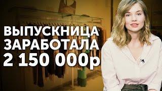 Как молодая выпускница БМ заработала 2 150 000 рублей?    Бизнес Молодость.