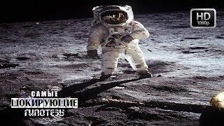 Самые шокирующие гипотезы. Астронавты не помнят луну! (07.06.2018) HD