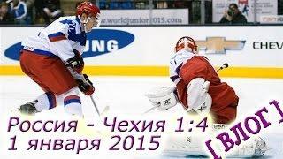 Россия - Чехия 1:4 - все голы - IIHF Молодежный Чемпионат мира по хоккею 2014/15 Торонто-Монреаль