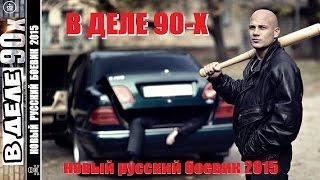 Беспорядок в стиле 90-х ➠ Новый криминальный фильм  2016 2017 года HD в качестве