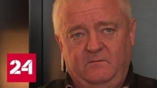 Благообразного норвежского пенсионера арестовали по подозрению в шпионаже - Россия 24