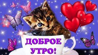 Красивое Музыкальное Пожелание С Добрым Утром! Открытки с добрым утром! Доброе утро хорошего дня!