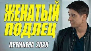 Этот фильм взорвет мозг!! - ЖЕНАТЫЙ ПОДЛЕЦ - Русские мелодрамы 2020 новинки HD 1080P