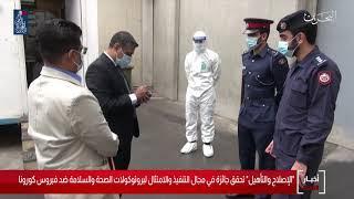 البحرين مركز الأخبار : الإصلاح والتأهيل تحقق جائزة في مجال التنفيذ والامتثال لبروتوكولات الصحة