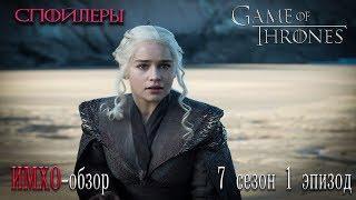 Игра Престолов 7 сезон 1 эпизод - ИМХО - обзор