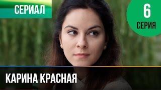 Карина Красная 6 серия - Мелодрама | Фильмы и сериалы - Русские мелодрамы
