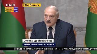 Лукашенко: Якщо Білорусь впаде, наступною буде Росія. НАШ 09.09