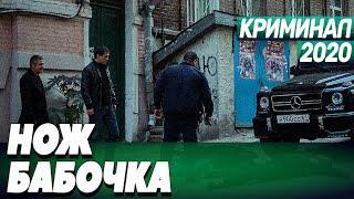 Крутой фильм хочется пересматривать - НОЖ БАБОЧКА / Криминальные фильмы 2020 новинки