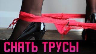 Фильм вам понравится и посмеетесь отдуши ! [ СНЯТЬ ТРУСЫ ] Русские комедии новинки