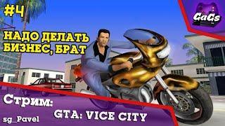 Прохождение GTA Vice City - Ничего личного. Только бизнес