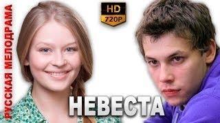 Невеста, Мелодрамы русские новинки. Фильмы про любовь. kino russian, HD  (рекомендуемый)