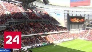 Первые матчи прошли на футбольных аренах в Ростове-на-Дону и Нижнем Новгороде - Россия 24