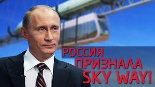 Новости SkyWay - Россия признала SkyWay!