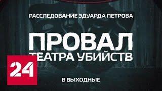 """Смотрите в эти выходные """"Расследование Эдуарда Петрова"""": """"Провал театра убийств"""" - Россия 24"""