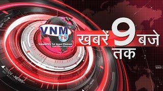 देखिए दिन भर की खबरें VNM TV Live 22 07 20