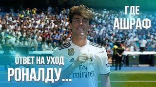 Альваро Одриосола вместо Ашрафа Хакими / Трансферы Реал Мадрид